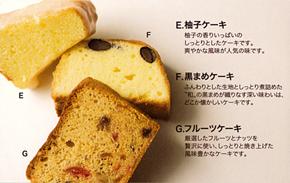 焼き菓子コレクション2