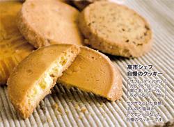 焼き菓子コレクション3