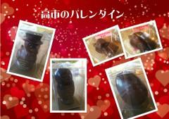 ◆高市のバレンタイン◆