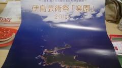 2014伊島芸術祭「楽園」