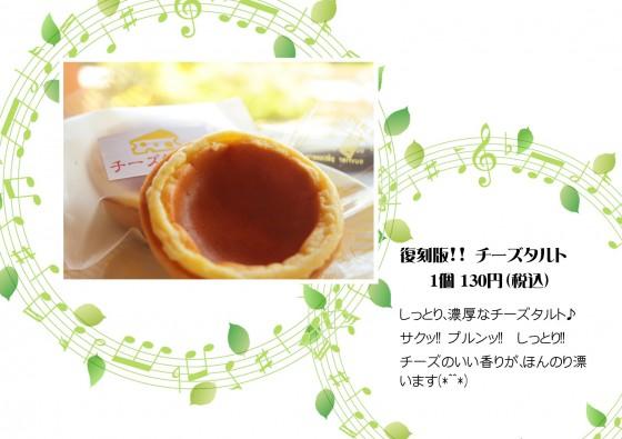 【復刻版!! チーズタルト】1個 130円(税込)